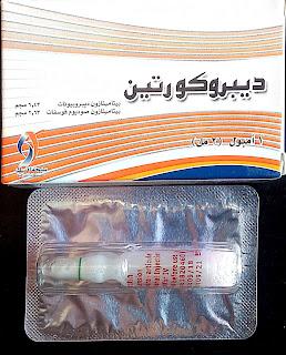 ديبروكورتين أمبول Diprocortin للالتهابات العضلية والمفصلية ومضاد للحساسية والالتهابات الجلدية