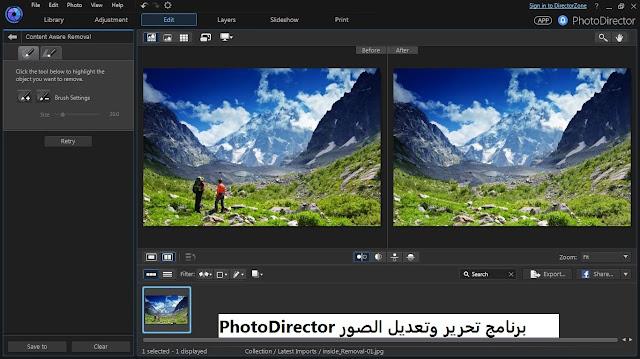 تحميل برنامج فوتو برش 2018 عربي كامل مجانا