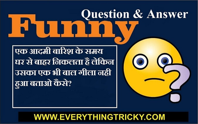 funny questions and answers in hindi
