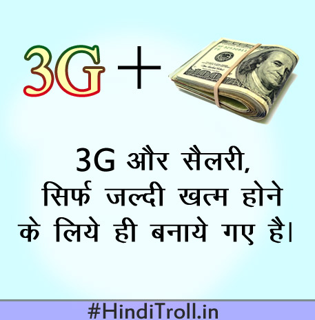 3g Internet And Salary Quotes Funny Hindi Wallpaper Hinditroll