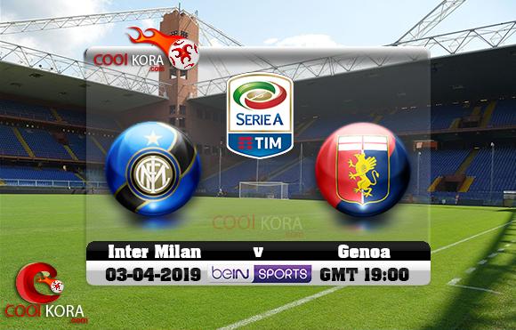 مشاهدة مباراة جنوى وإنتر ميلان اليوم 3-4-2019 في الدوري الإيطالي
