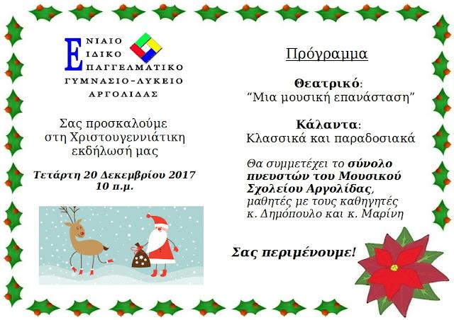 Χριστουγεννιάτικη γιορτή από το Ενιαίο Επαγγελματικό Γυμνάσιο - Λύκειο Αργολίδας