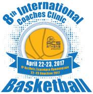 8ο Διεθνές Σεμινάριο καλαθοσφαίρισης απο το Αμερικάνικο κολέγιο ACS