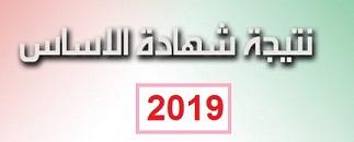 نتيجة شهادة الاساس للعام الدراسي 2019-2020