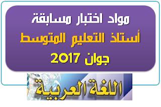 مضمون اختبار اللغة العربية لمسابقة اساتذة التعليم المتوسط 2017 تخصص لغة عربية
