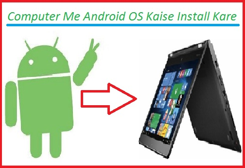 Computer-Me-Android-OS-Kaise-Install-Kare