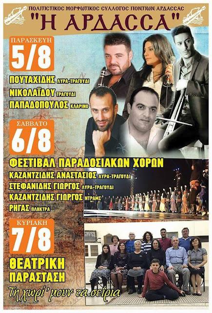 Ποντιακό πολιτιστικό τριήμερο στην Άρδασσα Εορδαίας