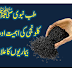 The importance of kalonji and treatment of various diseases.