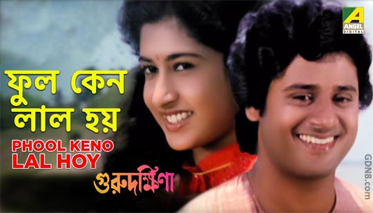 Phool Keno Lal Hoy  - Guru Dakshina