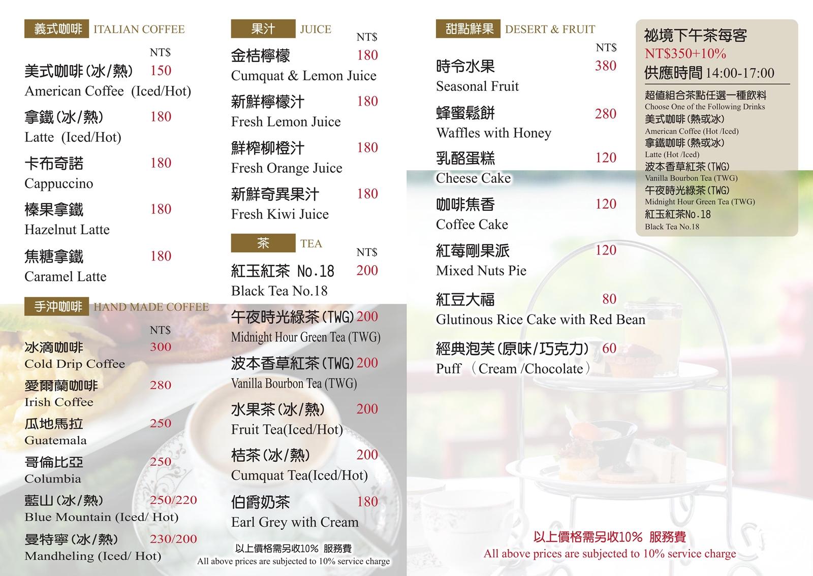 高雄圓山大飯店祕境咖啡廳菜單 - 姐妹淘部落客