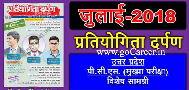 Download Partiyogita Darpan July 2018 PDF Addition in Hindi or English
