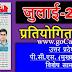 प्रतियोगिता दर्पण जुलाई 2018-मासिक पत्रिका हिंदी और English में (Partiyogita Darpan PDF)