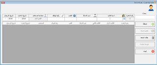 تحميل برنامج الإعارة – مفتوح المصدر بلغة  C#