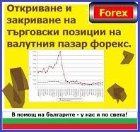 http://forex17.blogspot.bg/2014/08/otkrivame-i-zakrivane-na-targovski.html