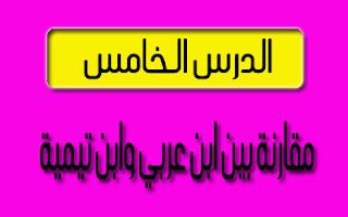 مقارنة بين ابن العربي و ابن تيمية 5
