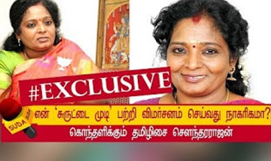 Tamilisai Soundararajan lashes out at people who comment on her appearance