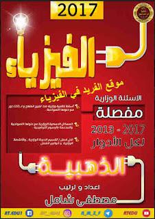 تحميل ملزمة الذهبية للأسئلة الوزارية ـ السادس العلمي pdf العراق