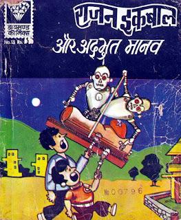 राजन इक़बाल और अदभुत मानव Rajan Iqbal aur Adbhut Manav pdf Free comics Download