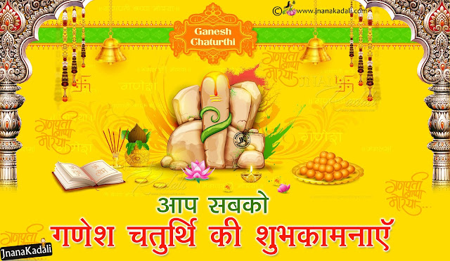 hindi shayari, best ganesh chaturthi quotes hd wallpapers, hindi ganesh chaturthi images