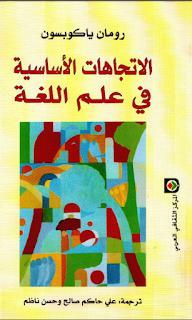 الاتجاهات الأساسية في علم اللغة العربية
