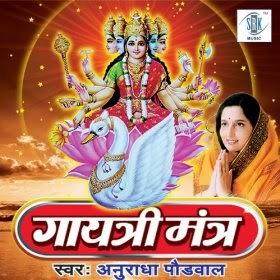 Gayatri Mantra , Gayatri Mantra Anuradha Paudwal , Anuradha Paudwal Gayatri Mantra