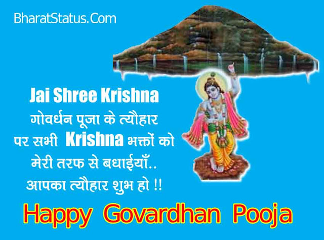 Govardhan Pooja Status Shayari in Hindi