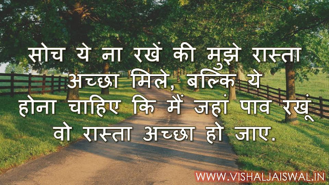 inspirational thoughts in hindi with pictures  inspirational thoughts in hindi with images  inspirational thoughts in hindi for students  inspirational thoughts for students  inspirational poems in hindi  inspirational thoughts in hindi pdf  inspirational thoughts in hindi font  inspirational thoughts in hindi for facebook