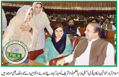Shahbaz Sharif Begum Nusrat Shahbaz | www.pixshark.com ...