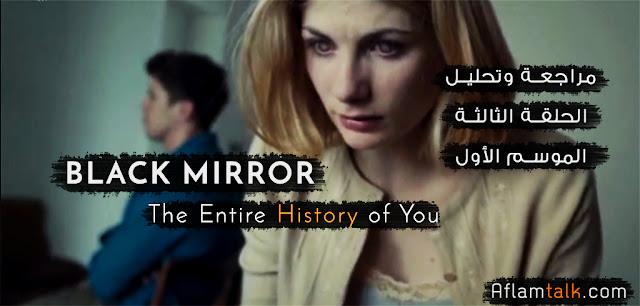 Black Mirror مسلسل سلسلة