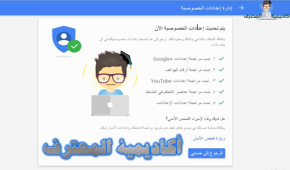 شرح ونظرة عامة حول اعدادات الخصوصية فى حساب جوجل | Privacy settings