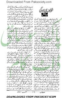 Khwabon si zindagi by Saba Eshal Online Reading