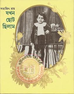 Roy satyajit pdf