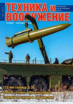 Читать онлайн журнал Техника и вооружение (№1 январь 2017) или скачать журнал бесплатно