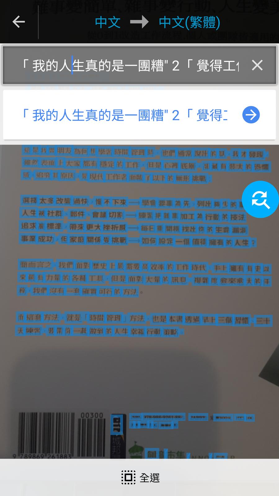 五款免費中文 OCR 文字辨識軟體下載,建立強大無紙化辦公室