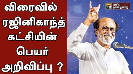 What will be Rajini's Political Party name?- Announcement in upcoming days? | #Rajini