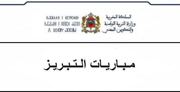 """Résultat de recherche d'images pour """"مباراة التبريز"""""""