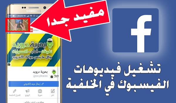 شرح ميزة تشغيل فيديوهات الفيسبوك في الخلفية وبشكل عائم علي شاشة الجوال
