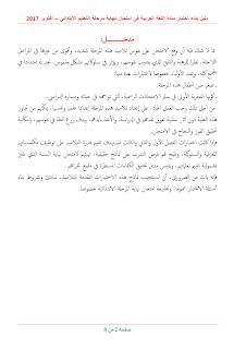 دليل بناء الاختبارات للغة العربية %D8%AF%D9%84%D9%8A%D