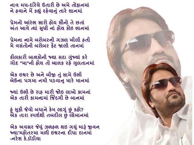 Naav Madhdariye Utari Che ame Tofan Ma Gujarati Gazal By Naresh K. Dodia