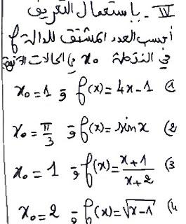 انشطة تهييئية للثانية بكالوريا جزء 4 : حساب العدد المشتق باستعمال التعريف