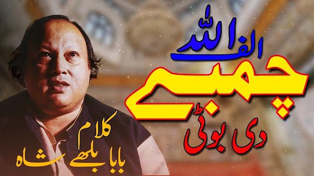Baba Bulleh Shah Kalam Alif Allah Chambe Di Booti - Nusrat fateh Ali Kha.