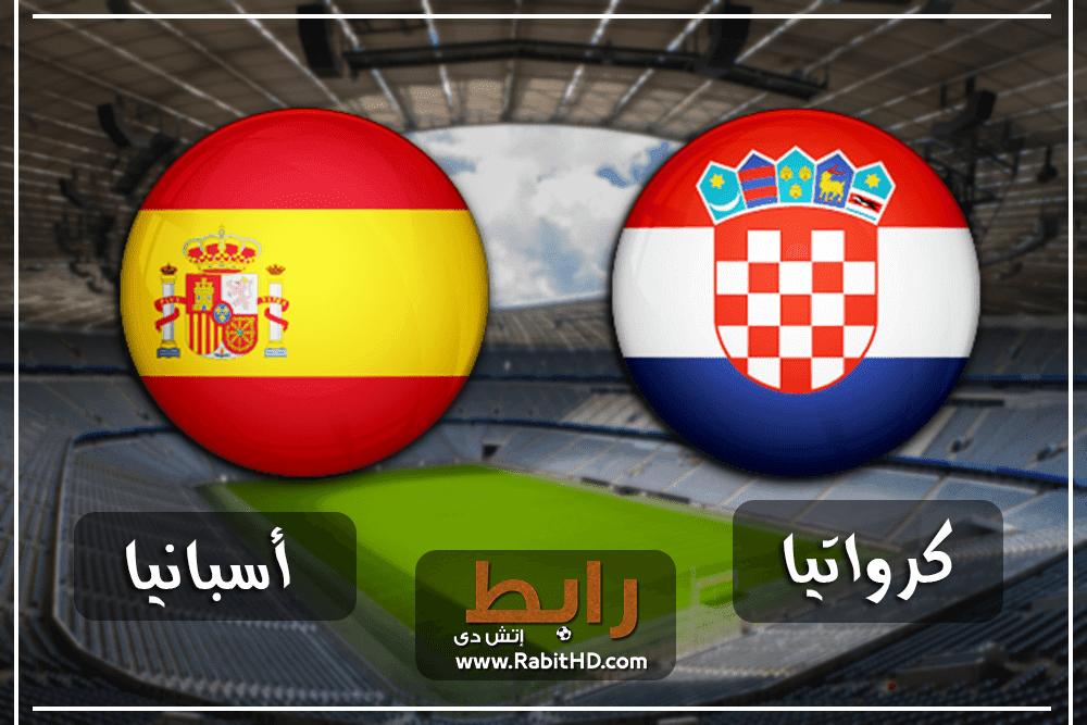 مشاهدة مباراة كرواتيا واسبانيا بث مباشر 15-11-2018 دوري الأمم الأوروبية