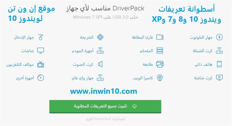 تحميل أسطوانة التعريفات 2019 DriverPack Solution ويندوز 10 /8/7/XP