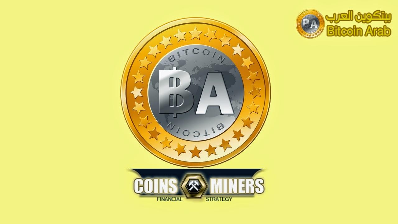 الحلقة (5): الشرح الكامل لموقع Coins-Miners