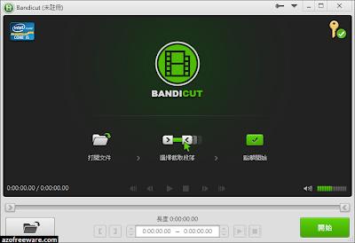 [免費]Bandicut 1.2.2.65 - 快速又無損的影片編輯器(安裝/可攜)