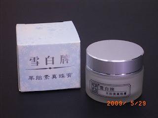 羊胎素真珠膏(シープ プラセンタ パールクリーム)