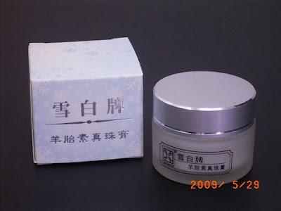 雪白牌 羊胎素真珠膏(シープ プラセンタ パールクリーム)