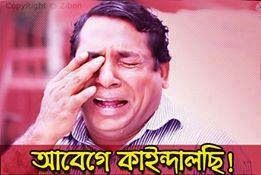 Bangla funny pic, bangla funny picture for facebook, bangla photo comment, facebook comment, fb bangla photo comment, fb comments, fb funny photo comments, Funny Bangla Facebook Photo Comments, Funny Facebook Photo Comments