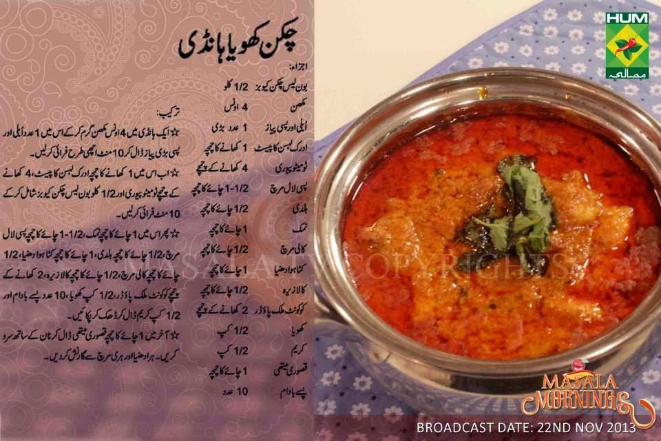 Masala Mornings with Shireen Anwer: Chicken Khoya handi