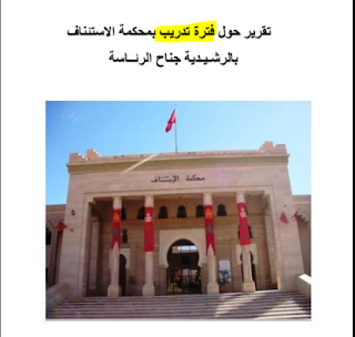 تقرير مهم لفترة تدريب بمحكمة الاستئناف بالرشيدية جناح الرئاسية - للتحميل PDF